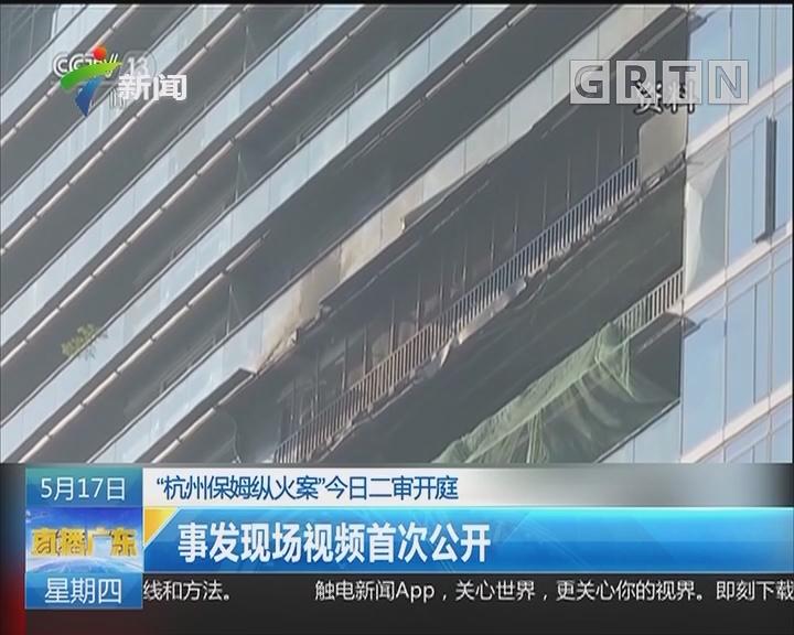 """""""杭州保姆纵火案""""今日二审开庭:事发现场视频首次公开"""