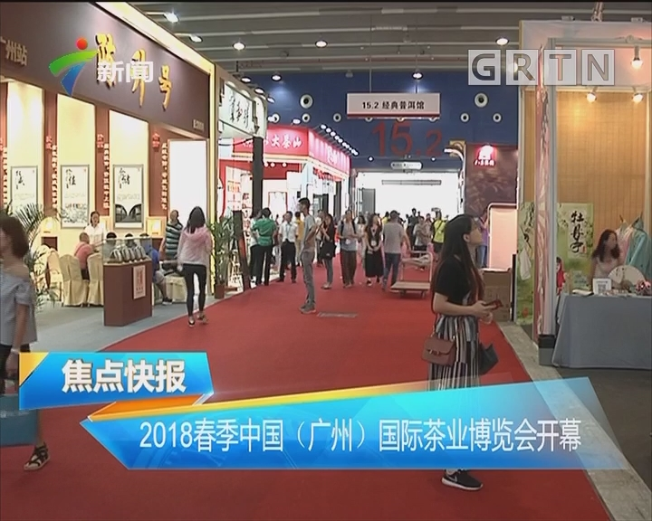 2018春季中国(广州)国际茶业博览会开幕