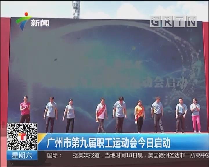广州市第九届职工运动会今日启动