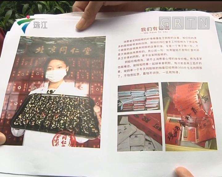 """380元买""""同仁堂阿胶糕"""" 代理深陷微商骗局"""