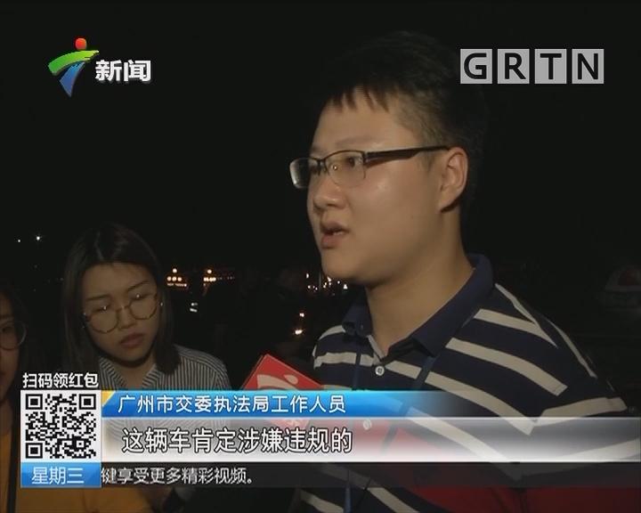 广州交警查处假的士 加装跳表器车费飙升