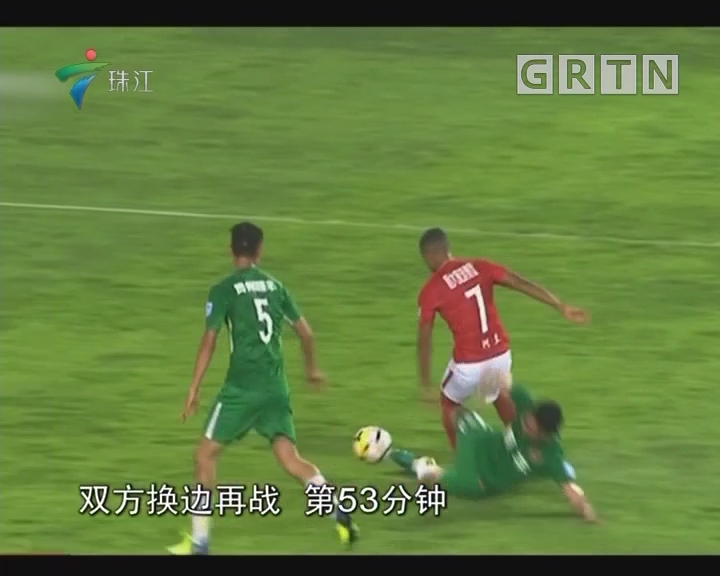 足协杯:广州恒大点球不敌贵州恒丰