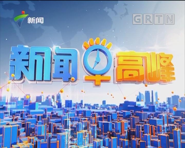 [2018-05-18]新闻早高峰:广州:李希马兴瑞会见林郑月娥