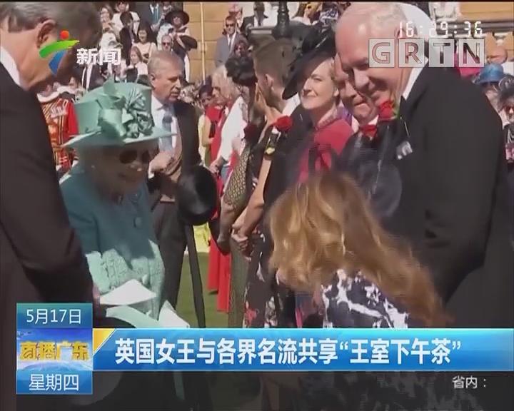 """英国女王与各界名流共享""""王室下午茶"""""""