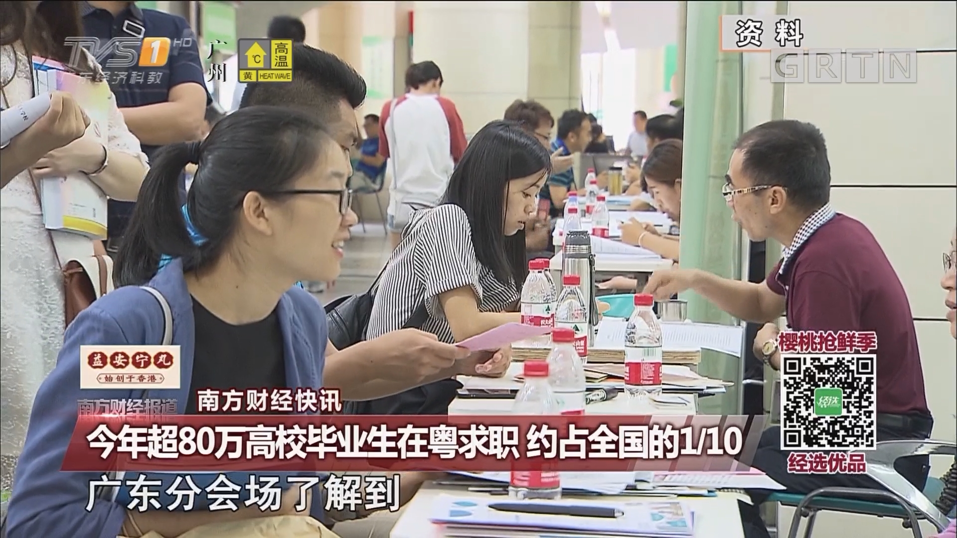 今年超80万高校毕业生在粤求职 约占全国的1/10