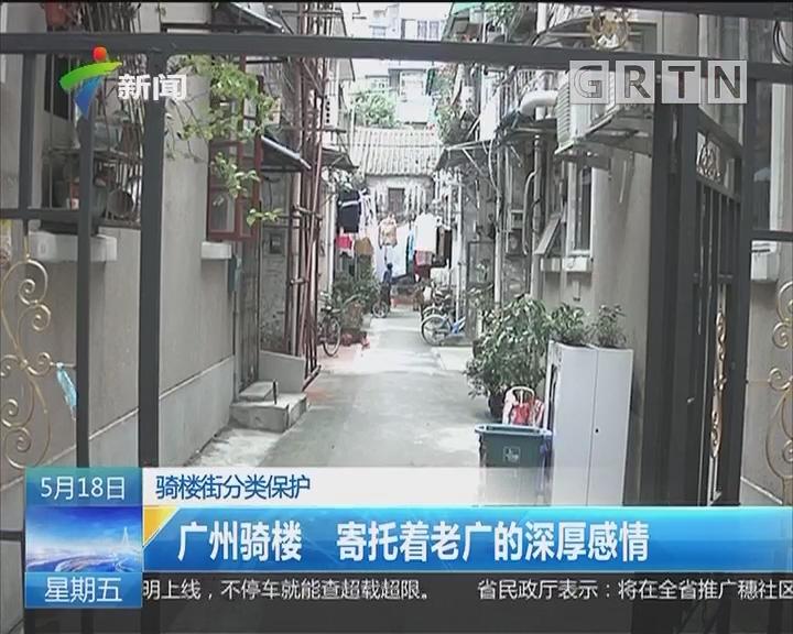骑楼街分类保护:广州骑楼 寄托着老广的深厚感情