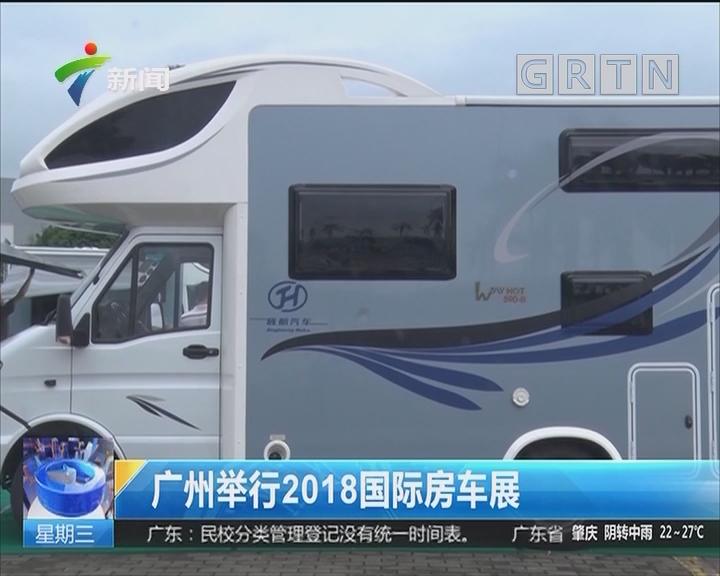 广州举行2018国际房车展