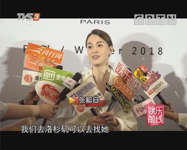 """""""杨贵妃""""张榕容现身广州 分享夏日搭配技巧"""
