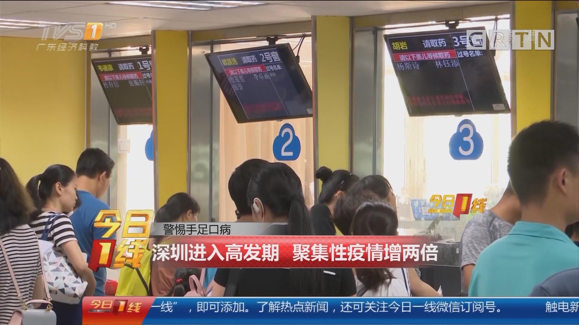 警惕手足口病:深圳进入高发期 聚集性疫情增两倍