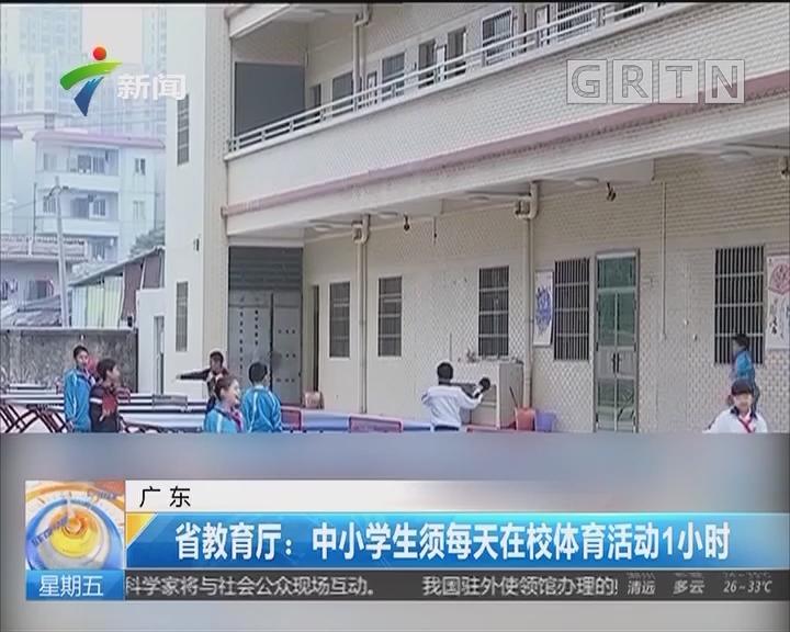 广东 省教育厅:中小学生须每天在校体育活动1小时