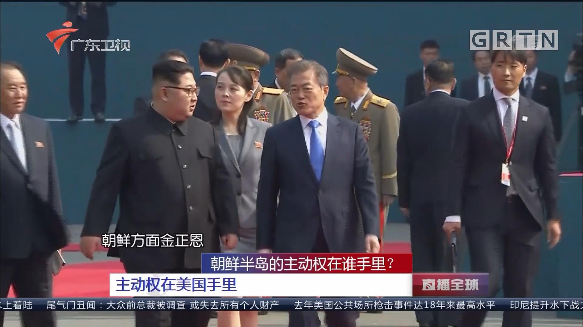 朝鲜半岛的主动权在谁手里? 主动权在美国手里