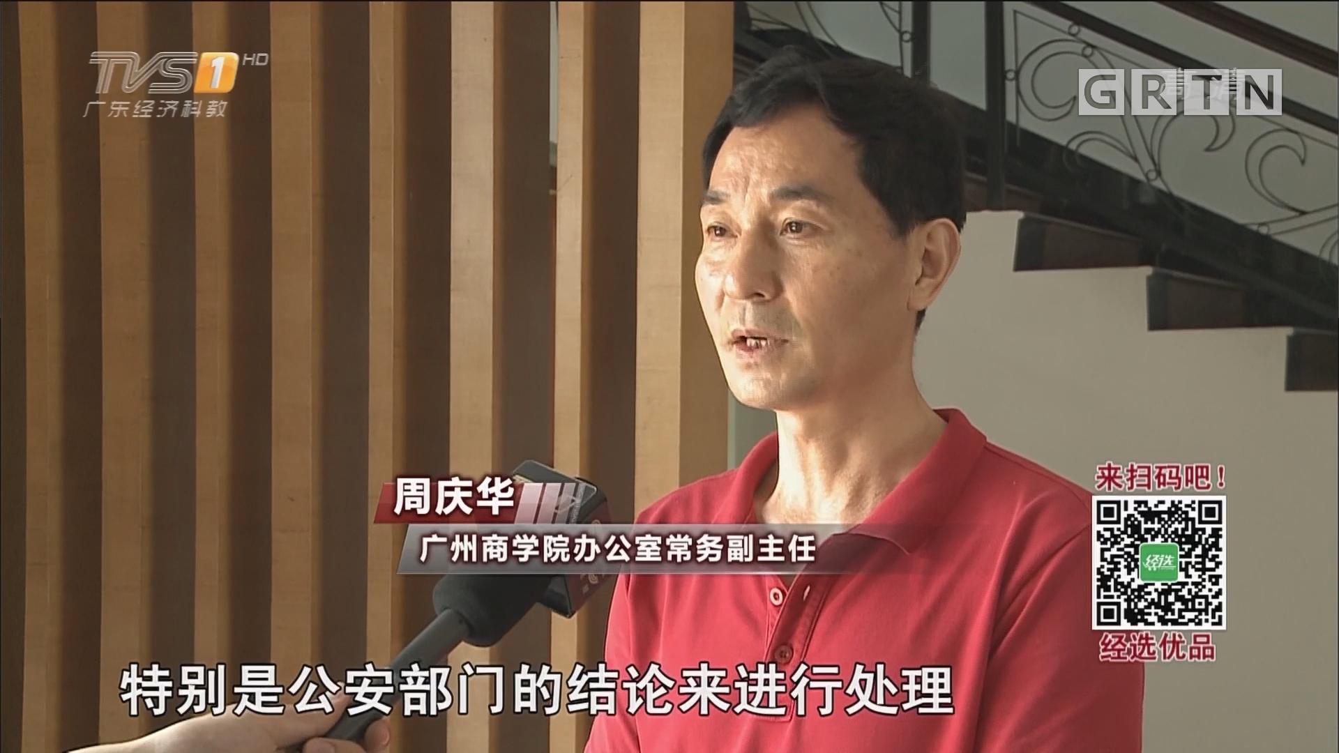 广州:高校女生五楼坠亡 疑似没钥匙翻墙进门导致