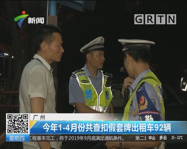 广州:今年1-4月份共查扣假套牌出租车92辆