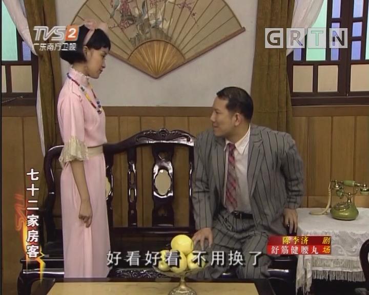 [2018-05-26]七十二家房客:千谎百计(下)