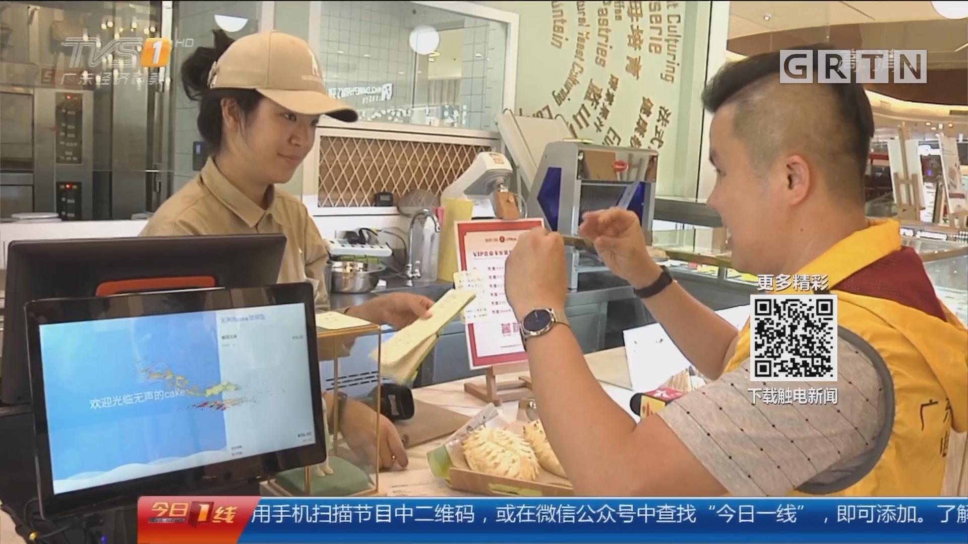 """广州白云区:""""无声""""面包店 顾客点餐要写字"""