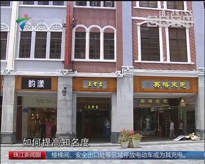 广州发布行动方案 促进老字号创新发展