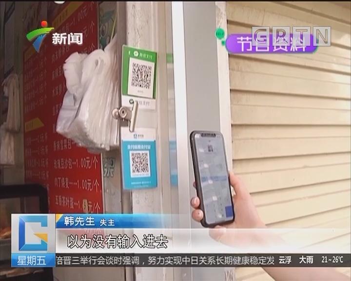 河南 郑州:误把密码当款项输入 14万买了两个包子