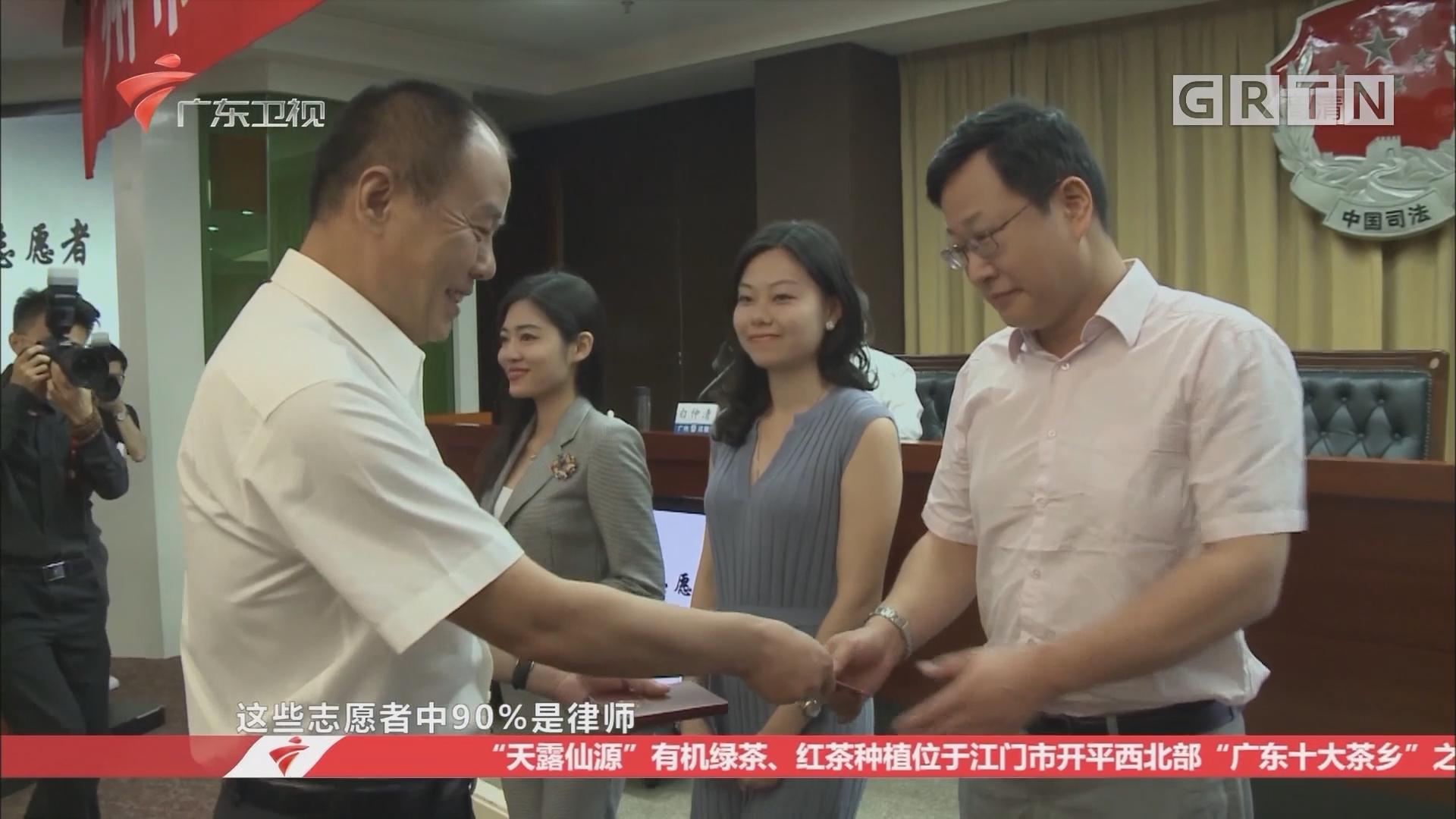 广州:法律援助 志愿者挺身而出