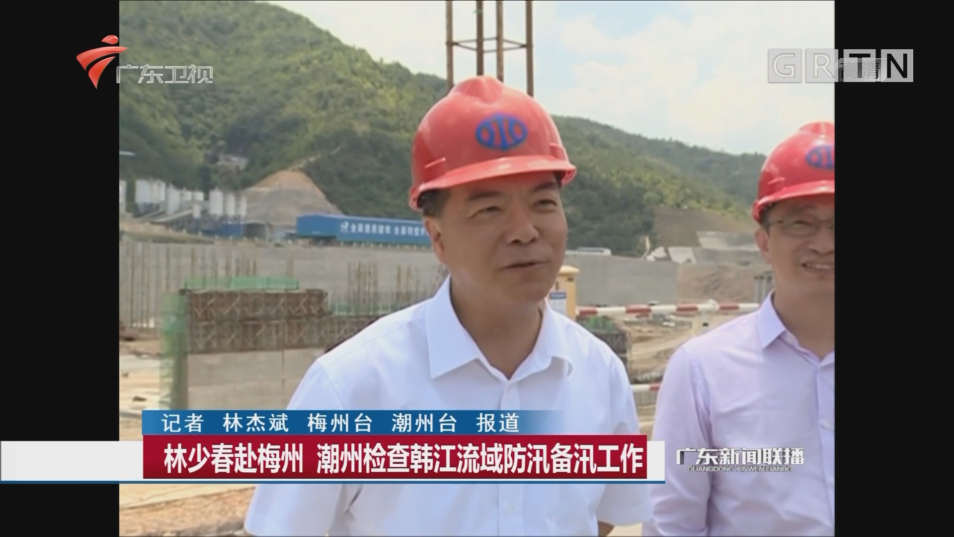林少春赴梅州 潮州检查韩江流域防汛备汛工作