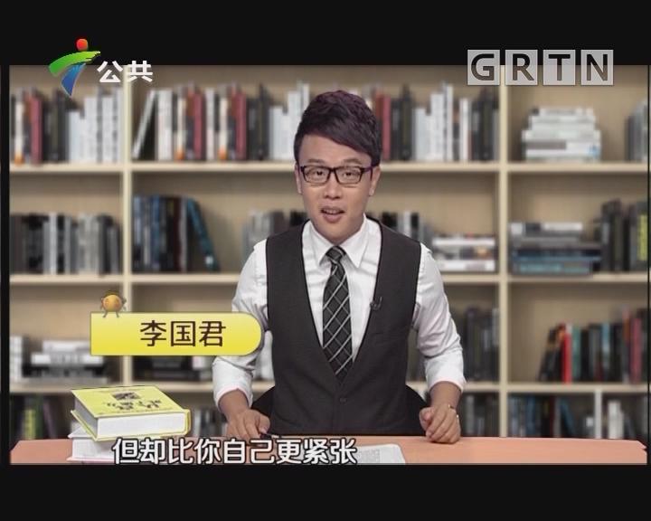[2018-05-13]财富维他命:有人拉我入伙创业,要不要加入?
