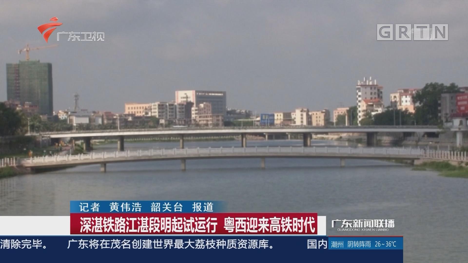 深湛铁路江湛段明起试运行 粤西迎来高铁时代