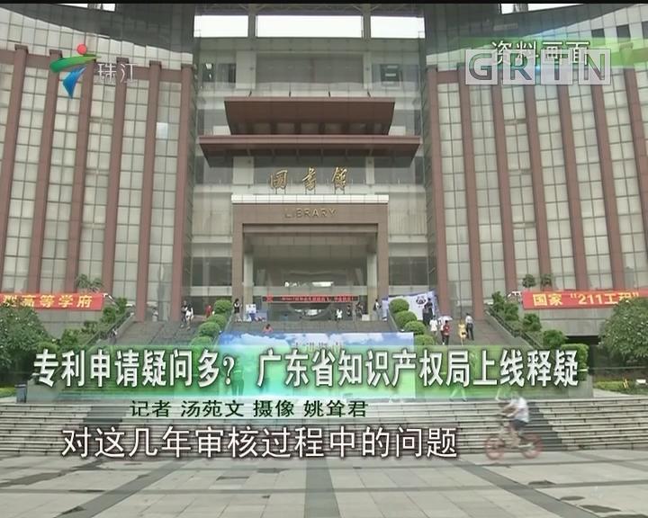 专利申请疑问多?广东省知识产权局上线释疑