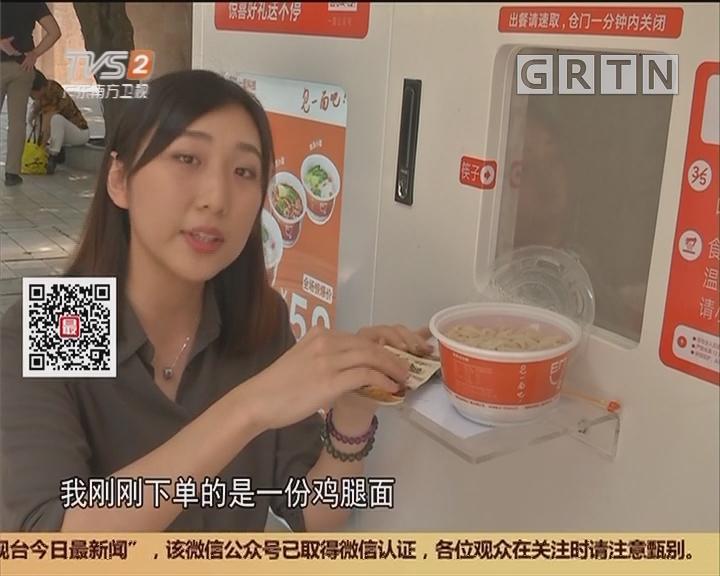 餐饮机器人:机器人现煮热汤面 一分钟出餐