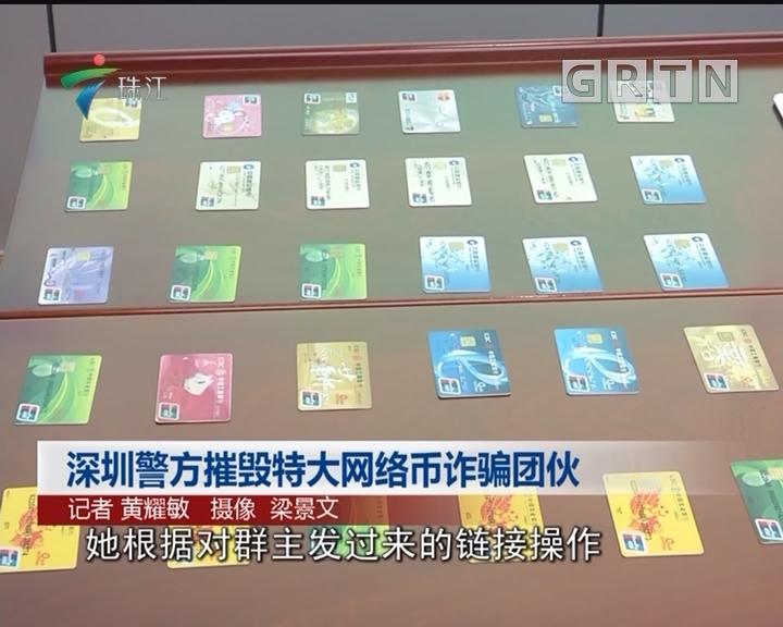 深圳警方摧毁特大网络币诈骗团伙