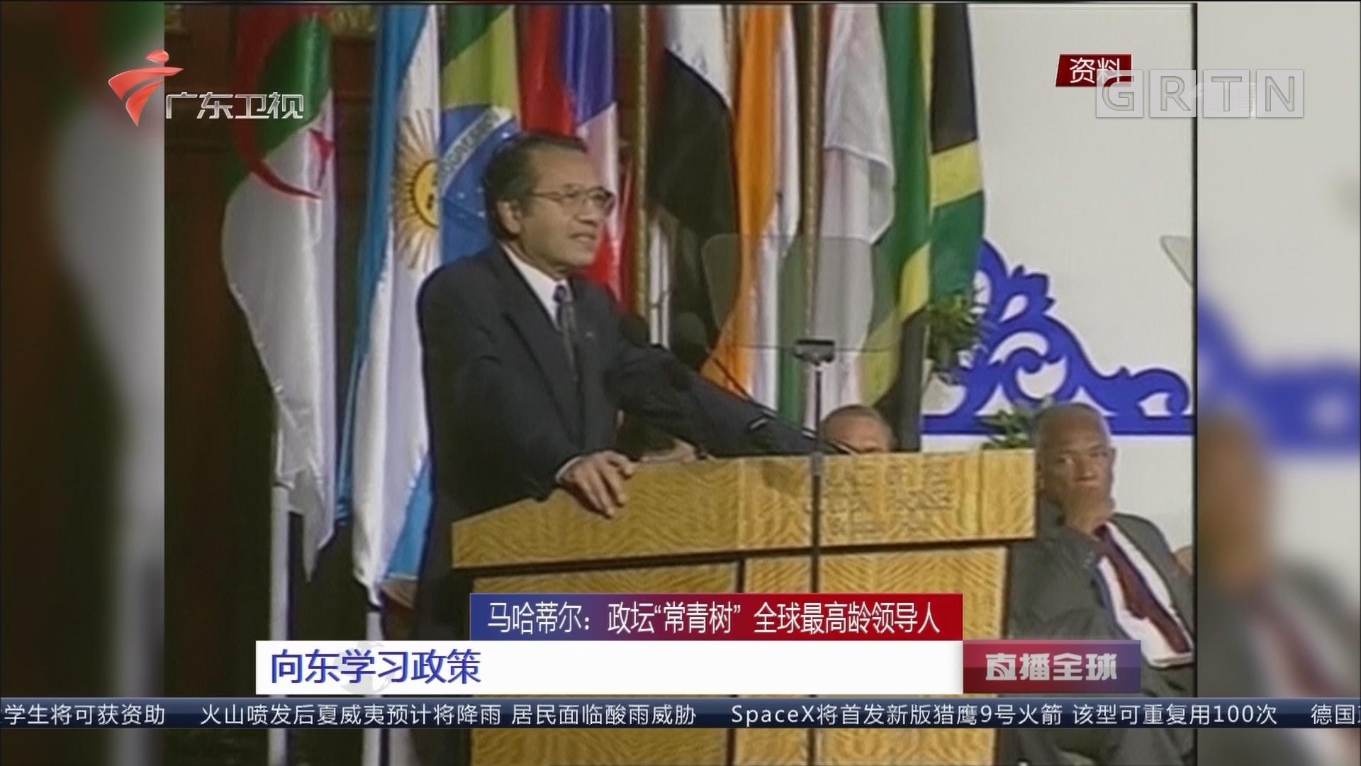 """马哈蒂尔:政坛""""常青树"""" 全球最高龄领导人 超长待机时间"""
