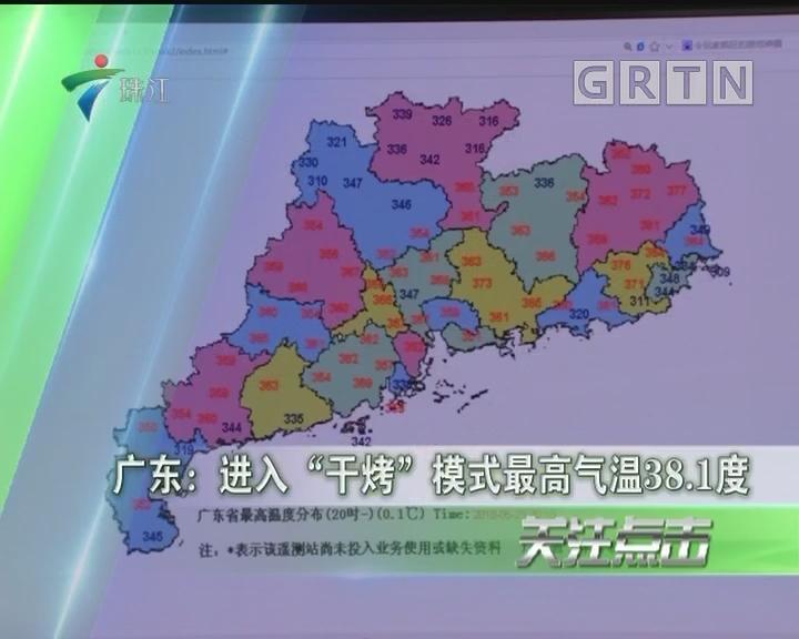 """广东:进入""""干烤""""模式最高气温38.1度"""