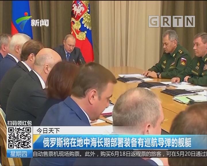 俄罗斯将在地中海长期部署装备有巡航导弹的舰艇