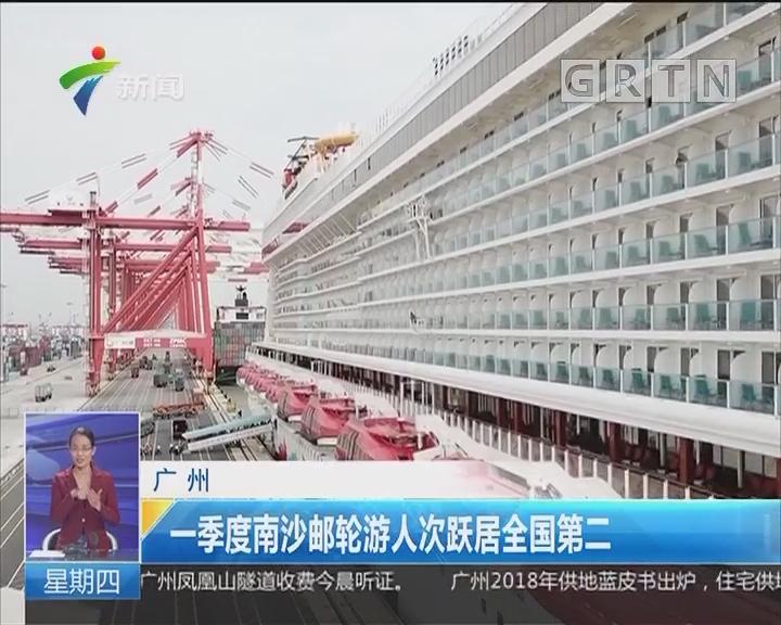 广州:一季度南沙邮轮游人次跃居全国第二