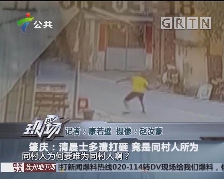 肇庆:清晨士多遭打砸 竟是同村人所为