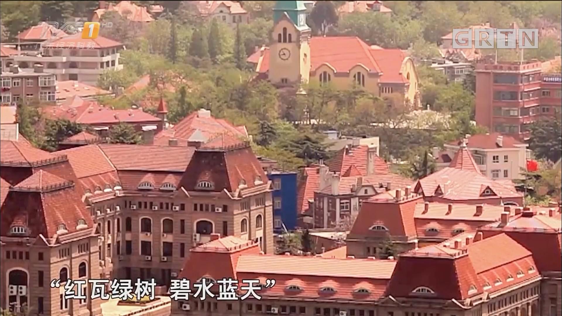 """聚焦青岛▪走进""""上合""""峰会 好客青岛 看看举办""""上合""""峰会这座城(一)"""