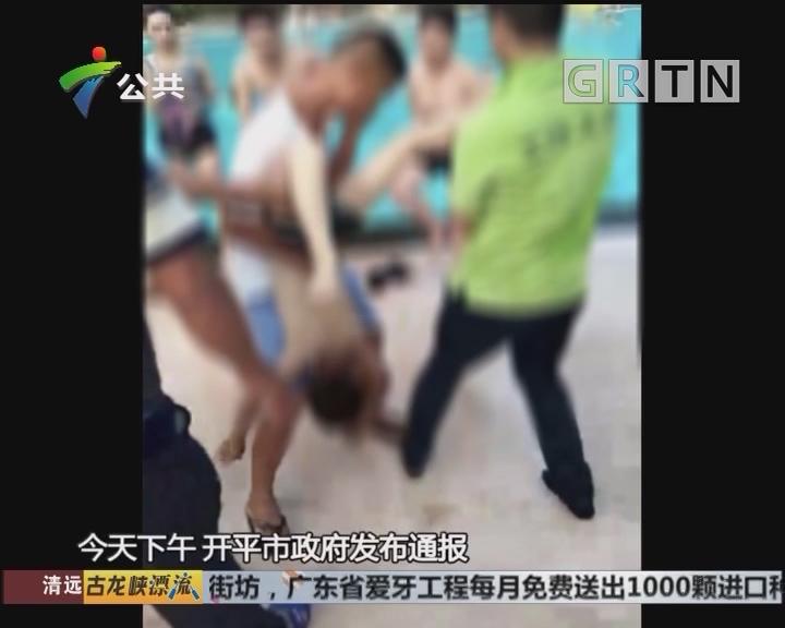 开平:男童水上乐园溺水 泳场涉嫌违规经营