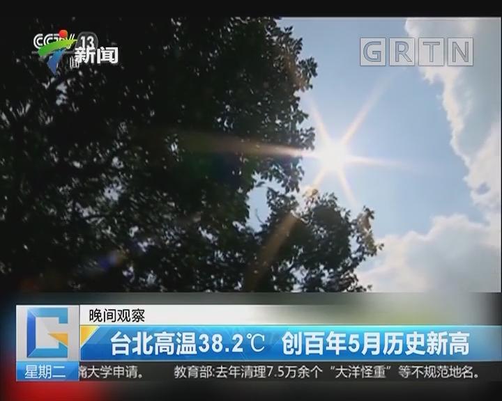 台北高温38.2℃ 创百年5月历史新高