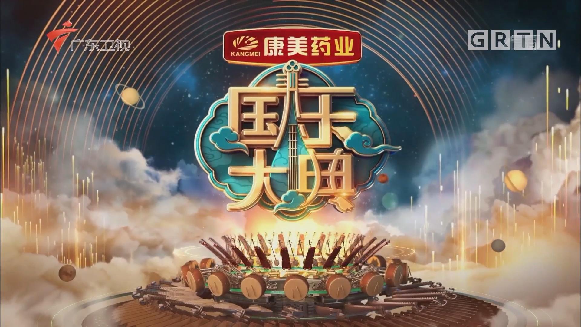 [HD][2018-05-18]《国乐大典》第十二期
