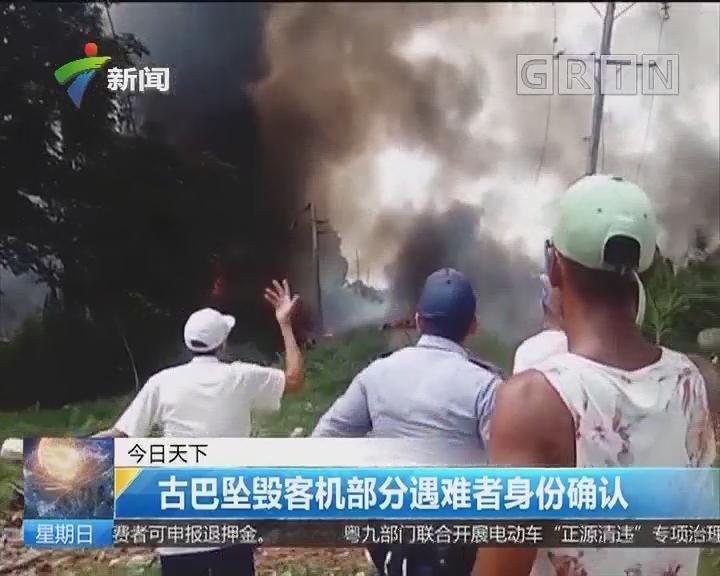 古巴坠毁客机部分遇难者身份确认