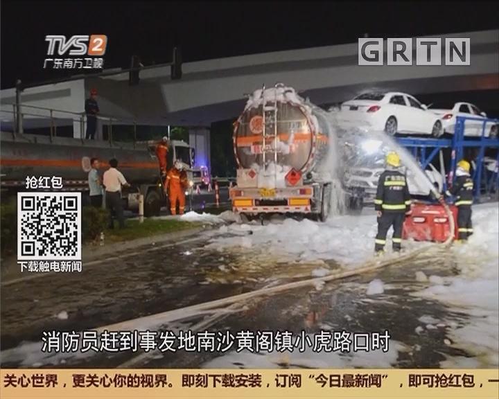 广州南沙:油罐车裂口导致16吨航油泄漏 消防员成功处置