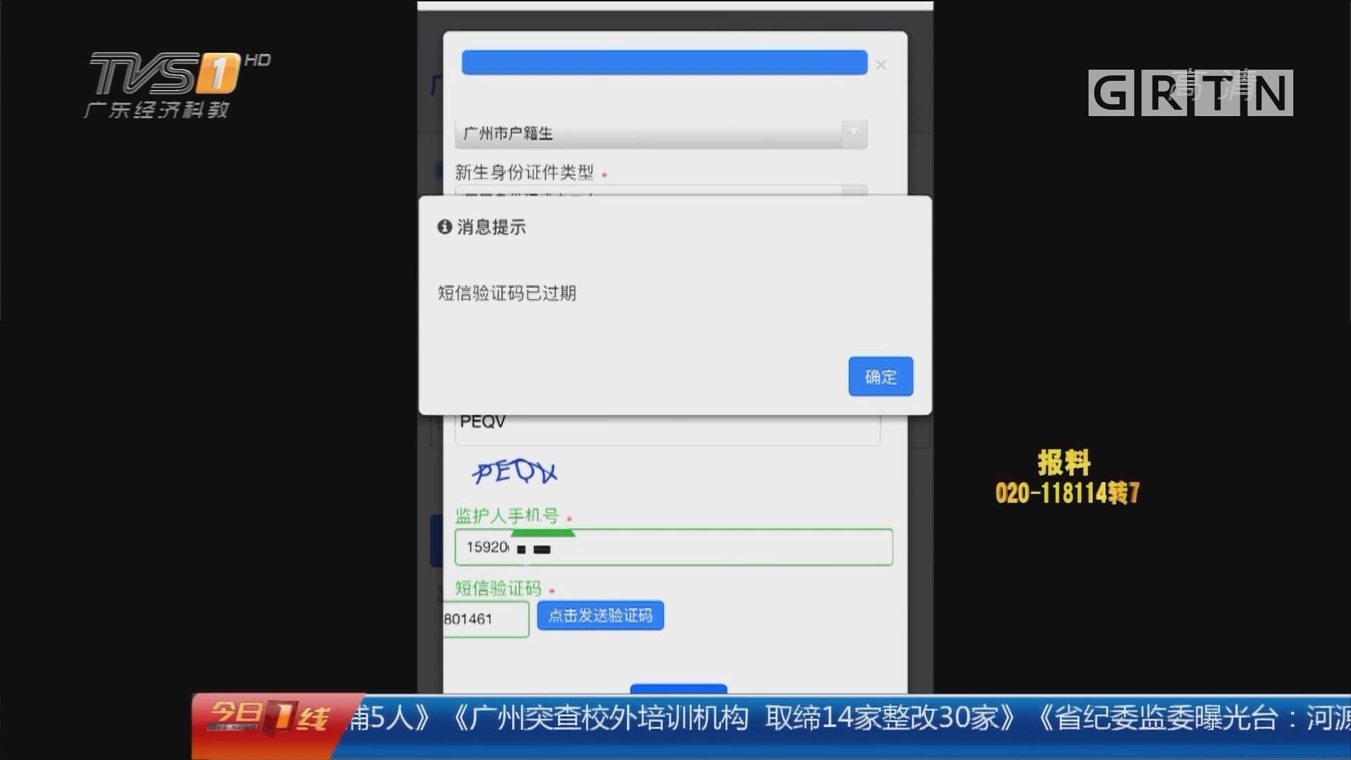 """广州市公办小学网上报名:幼升小报名首日 网站被众家长挤""""瘫""""?"""