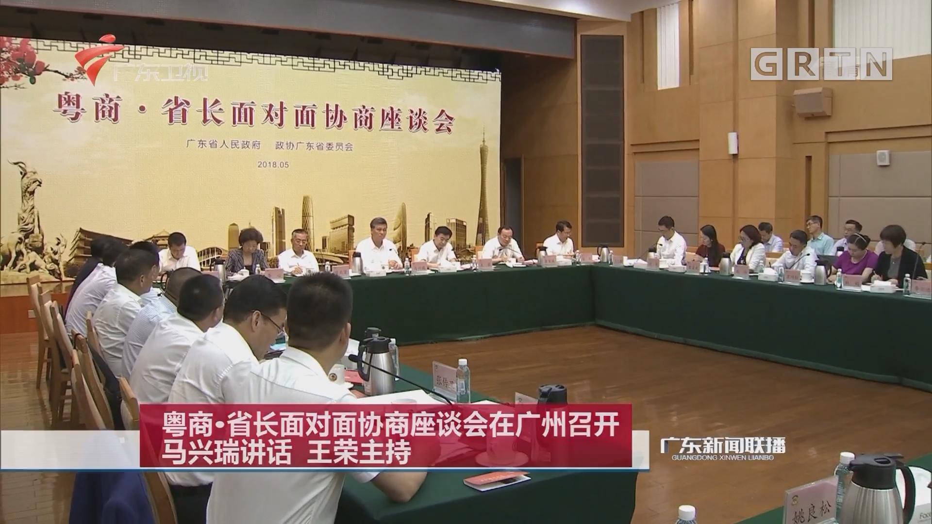 粤商·省长面对面协商座谈会在广州召开 马兴瑞讲话 王荣主持