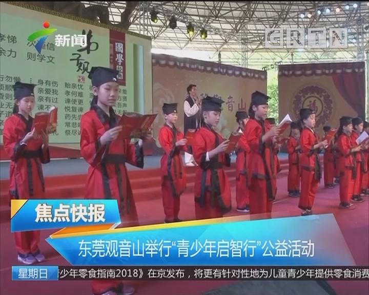"""东莞观音山举行""""青少年启智行""""公益活动"""
