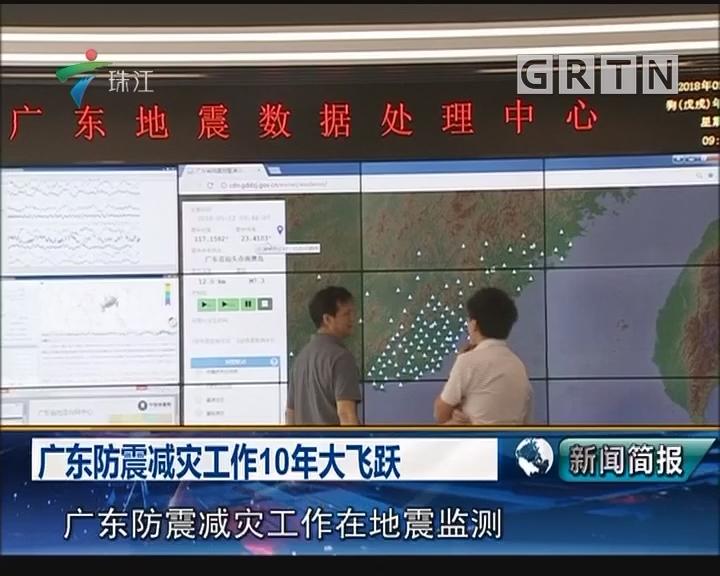 广东防震减灾工作10年大飞跃