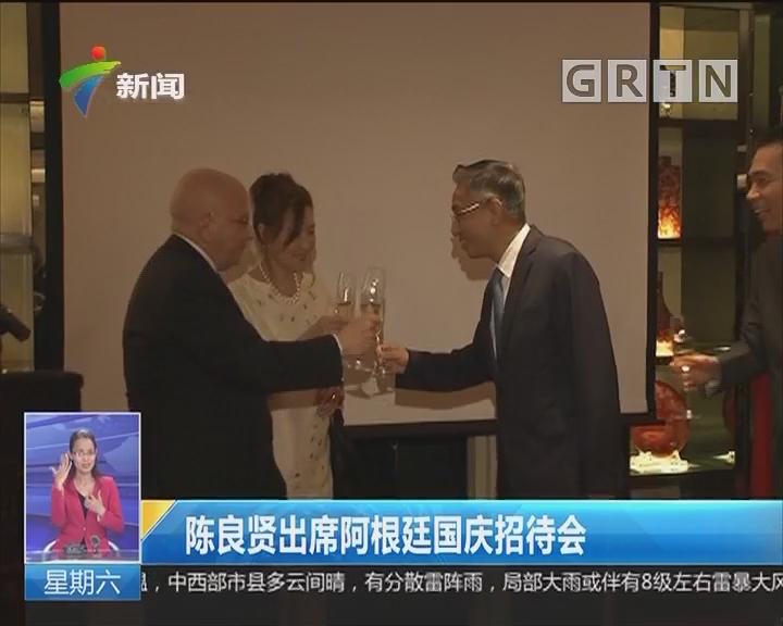 陈良贤出席阿根廷国庆招待会