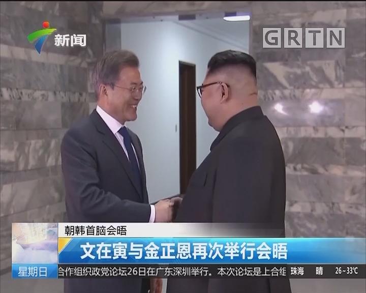 朝韩首脑会晤:文在寅与金正恩再次举行会晤