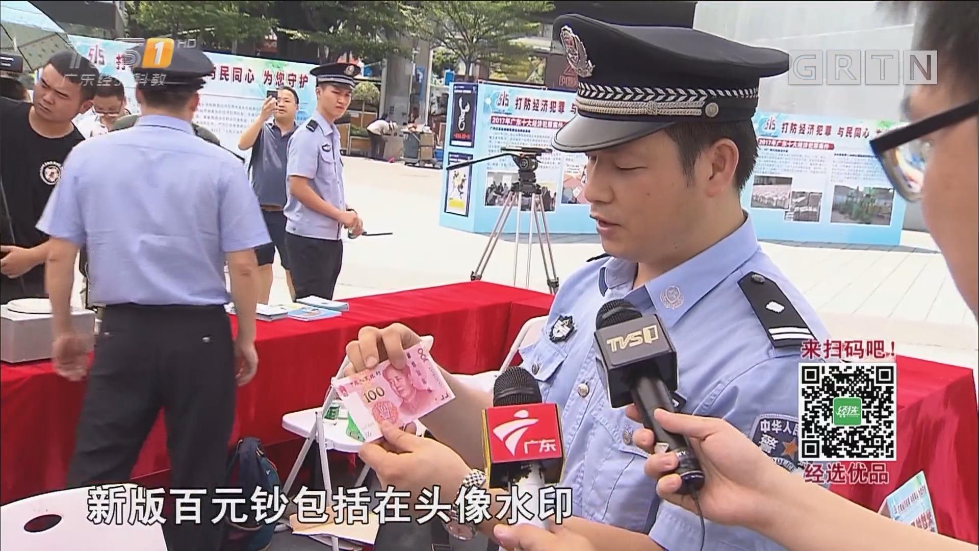 打击和防范经济犯罪宣传日:公安教您识假货假币