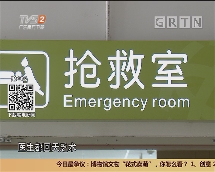 关注儿童安全:东莞 一个月三起误服蚊香液 3孩童1死2伤