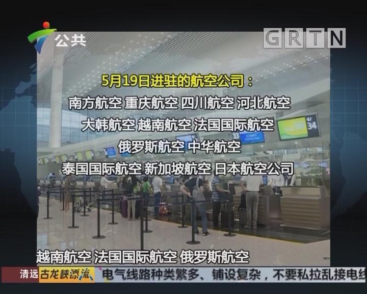 5月19日起 南航及南航系转场T2航站楼