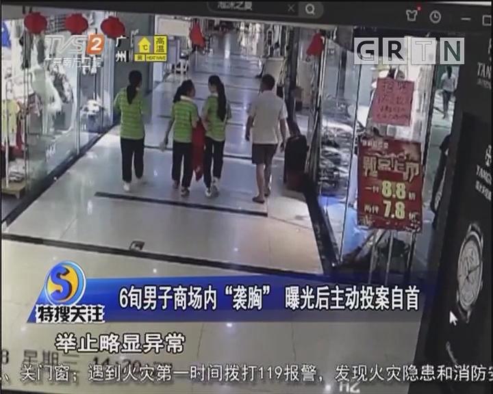 """6旬男子商场内""""袭胸"""" 曝光后主动投案自首"""