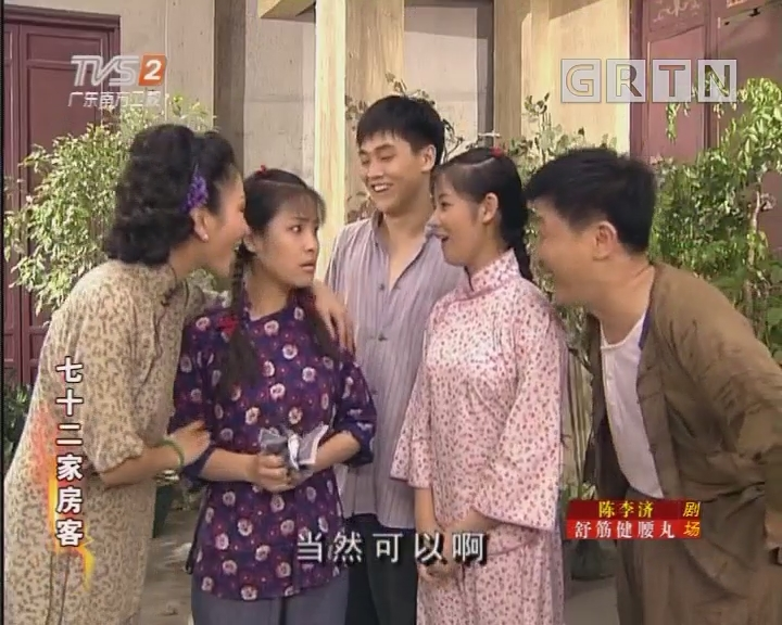 [2018-05-13]七十二家房客:奀妹落难记